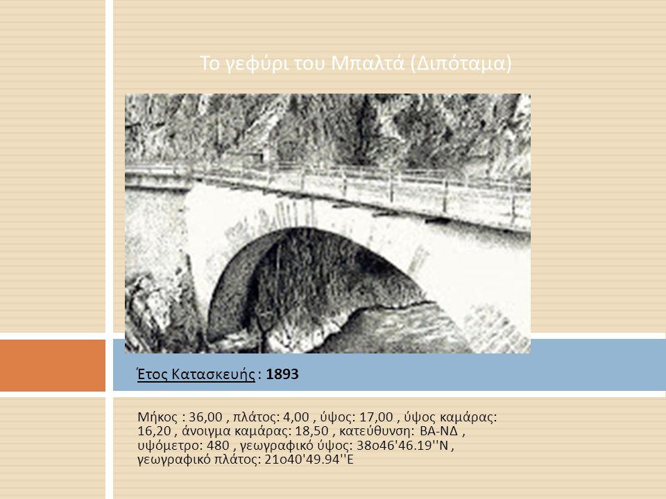 Το γεφύρι του Μπαλτά (Διπόταμα)