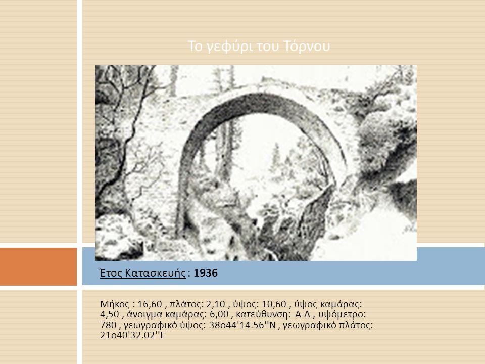 Το γεφύρι του Τόρνου Έτος Κατασκευής : 1936