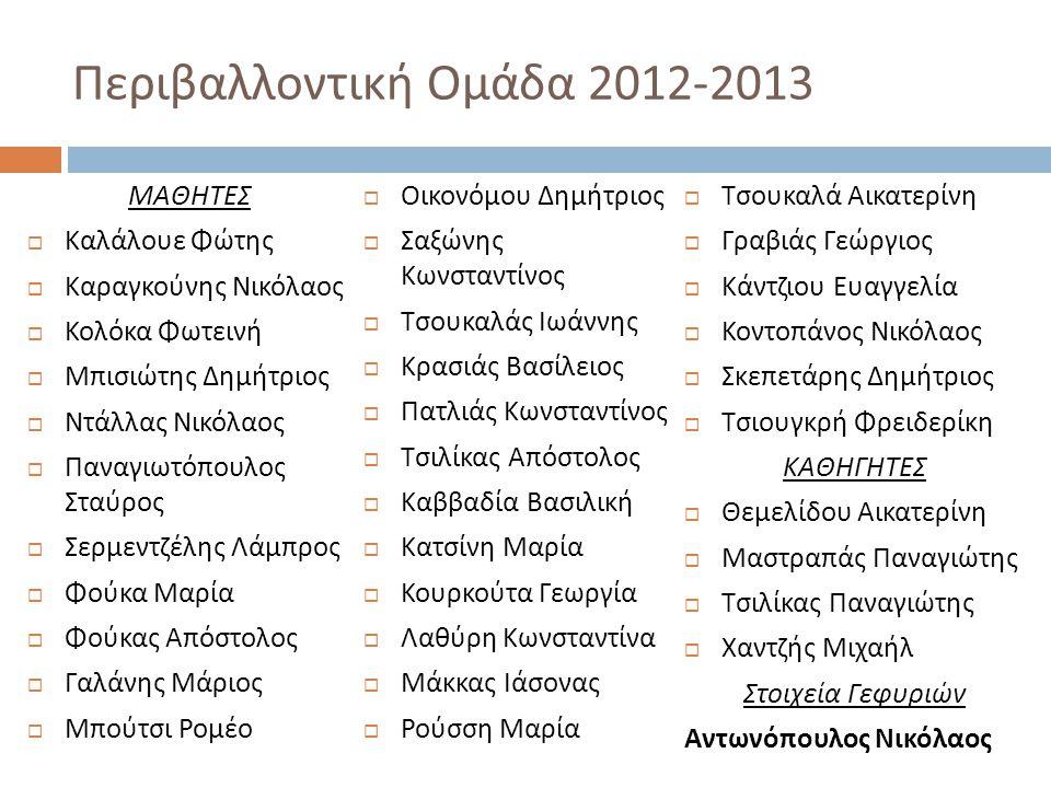 Περιβαλλοντική Ομάδα 2012-2013