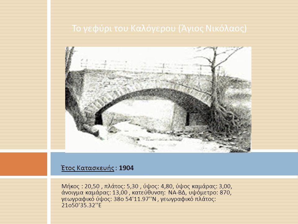 Το γεφύρι του Καλόγερου (Άγιος Νικόλαος)