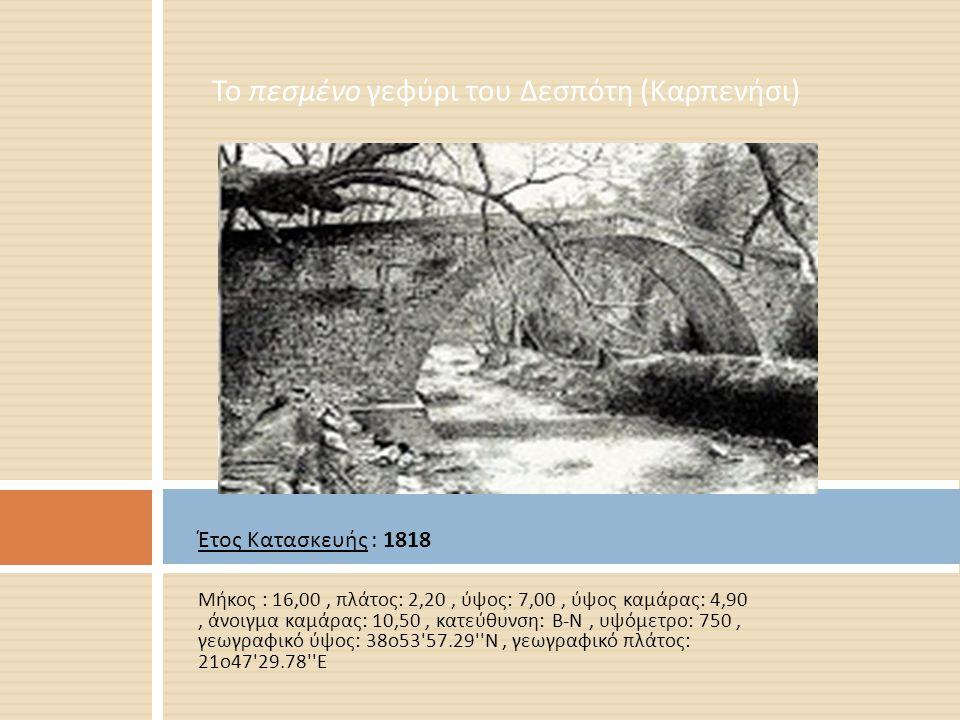 Το πεσμένο γεφύρι του Δεσπότη (Καρπενήσι)