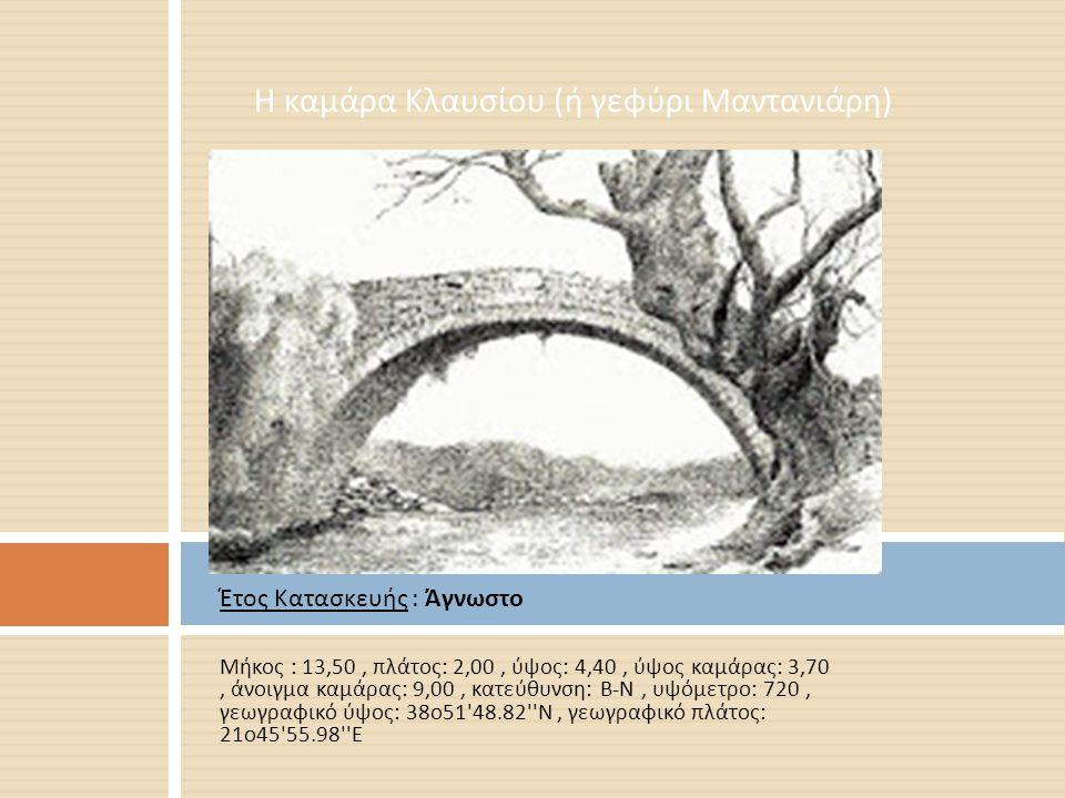 Η καμάρα Κλαυσίου (ή γεφύρι Μαντανιάρη)