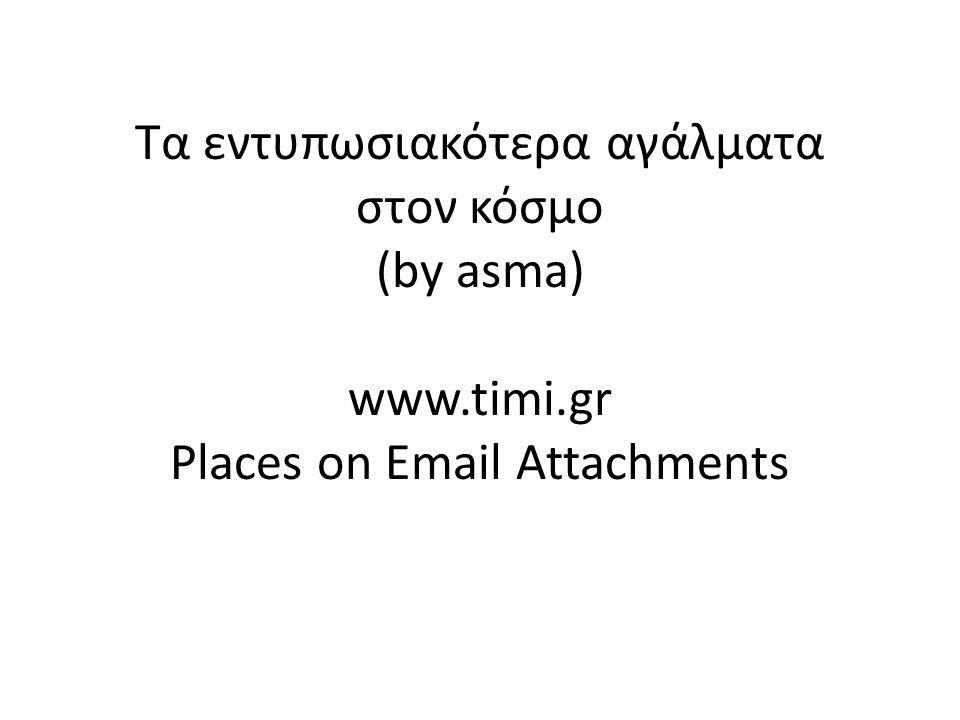 Τα εντυπωσιακότερα αγάλματα στον κόσμο (by asma) www. timi
