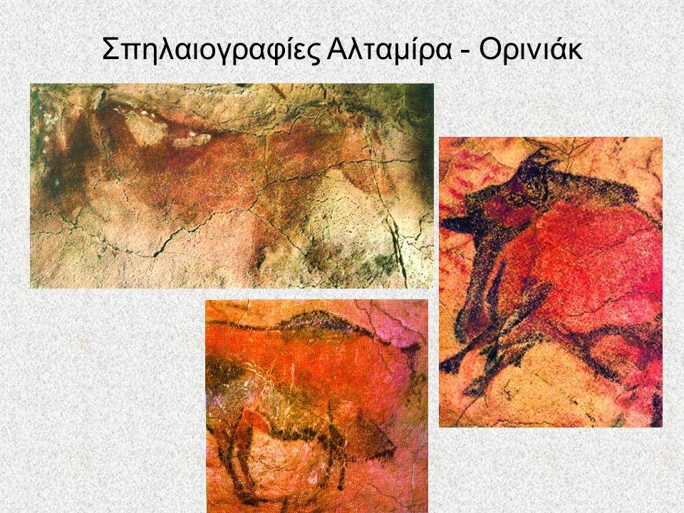 Σπηλαιογραφίες Αλταμίρα - Ορινιάκ