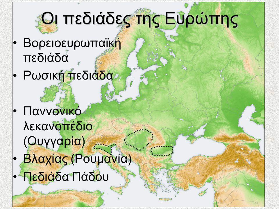Οι πεδιάδες της Ευρώπης