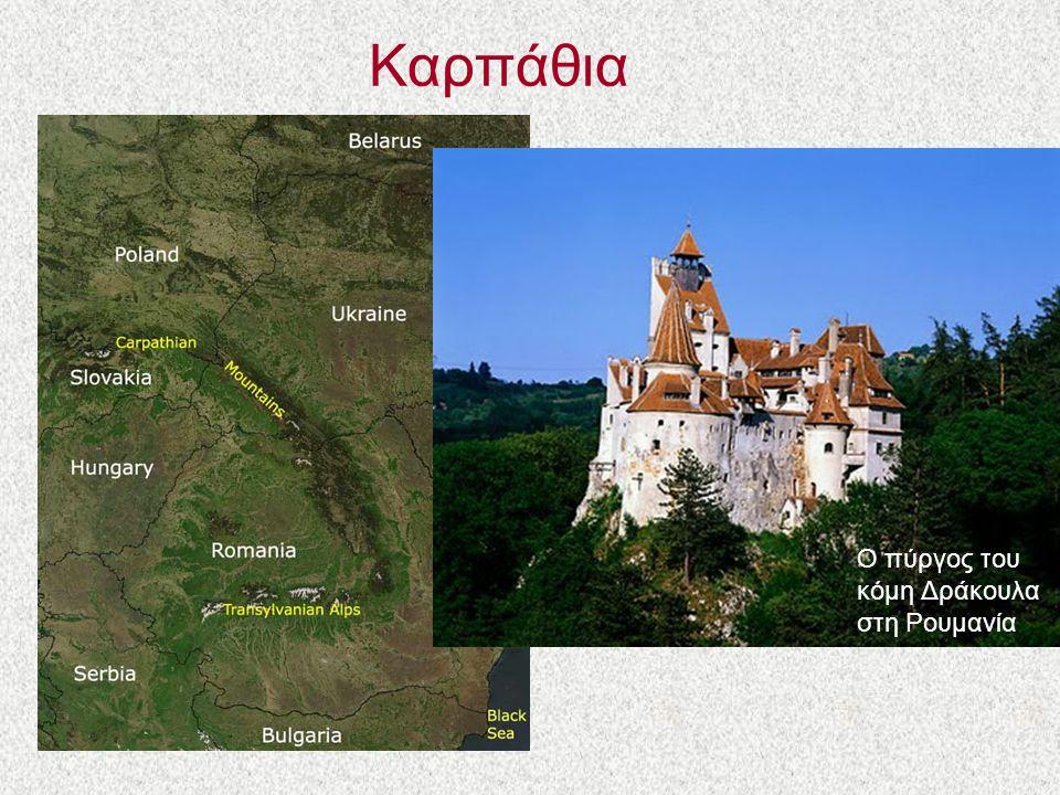Καρπάθια Ο πύργος του κόμη Δράκουλα στη Ρουμανία