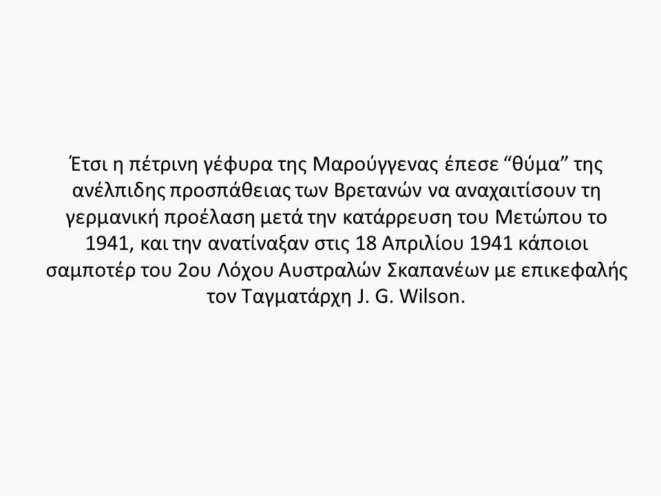 Έτσι η πέτρινη γέφυρα της Μαρούγγενας έπεσε θύμα της ανέλπιδης προσπάθειας των Βρετανών να αναχαιτίσουν τη γερμανική προέλαση μετά την κατάρρευση του Μετώπου το 1941, και την ανατίναξαν στις 18 Απριλίου 1941 κάποιοι σαμποτέρ του 2ου Λόχου Αυστραλών Σκαπανέων με επικεφαλής τον Ταγματάρχη J.