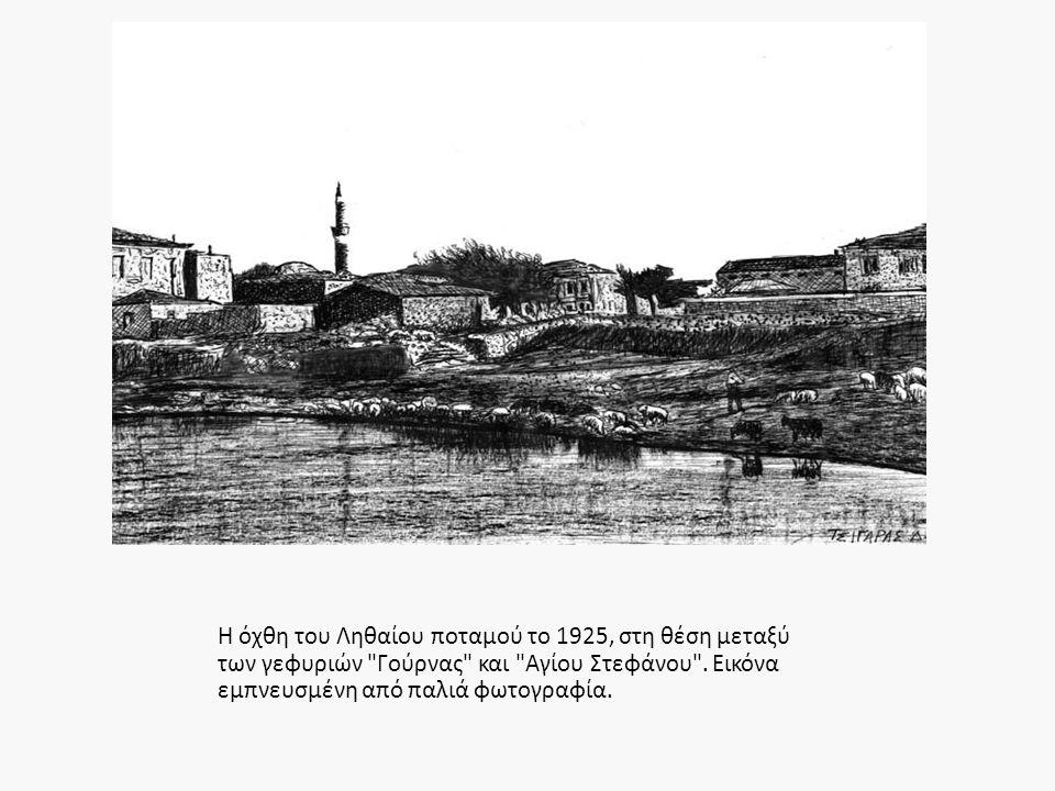 Η όχθη του Ληθαίου ποταμού το 1925, στη θέση μεταξύ των γεφυριών Γούρνας και Αγίου Στεφάνου .