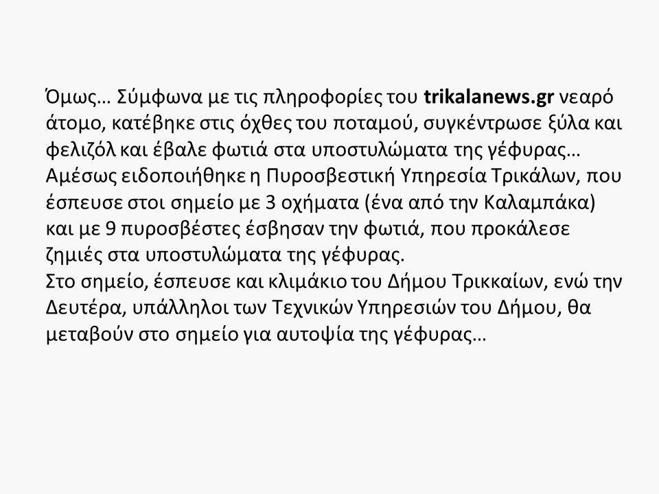 Όμως… Σύμφωνα με τις πληροφορίες του trikalanews