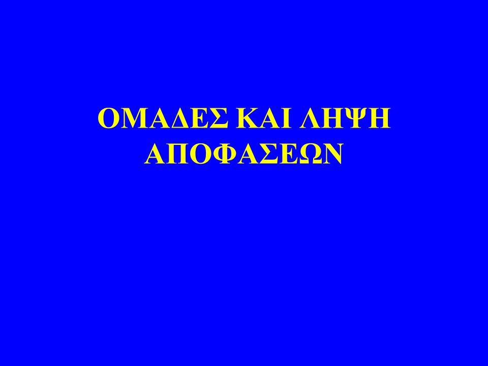 ΟΜΑΔΕΣ ΚΑΙ ΛΗΨΗ ΑΠΟΦΑΣΕΩΝ