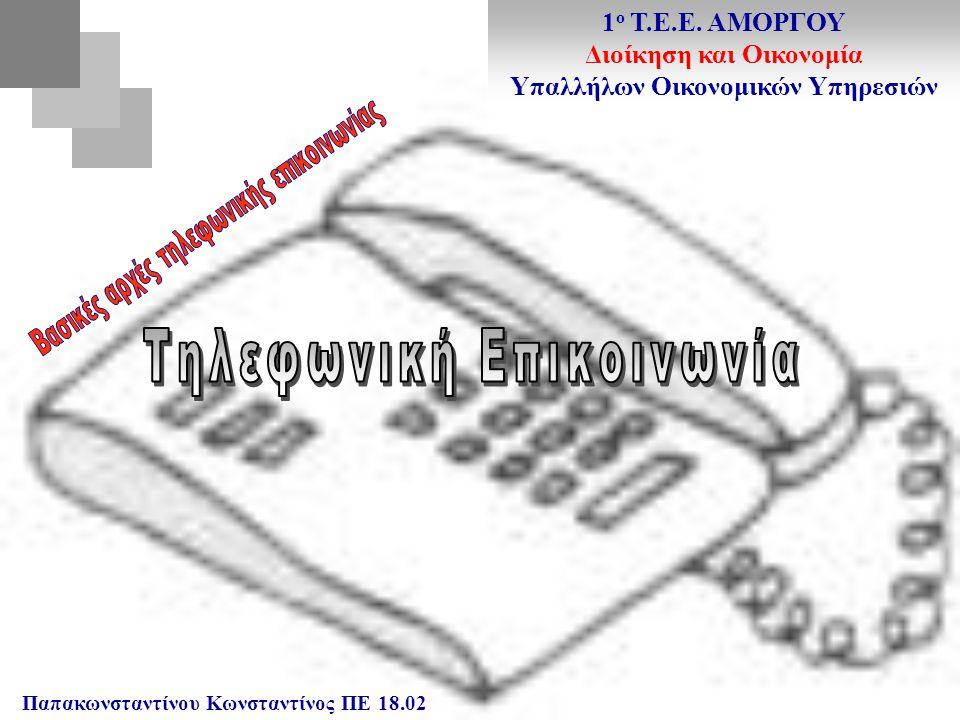 Τηλεφωνική Επικοινωνία