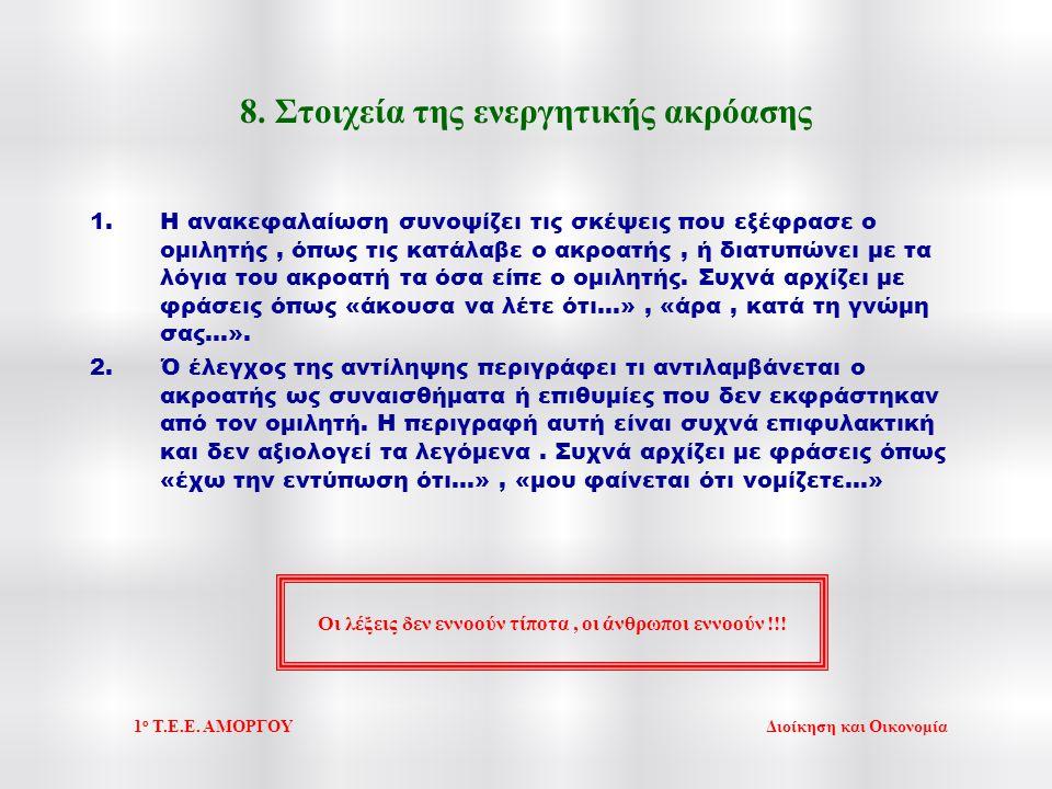8. Στοιχεία της ενεργητικής ακρόασης