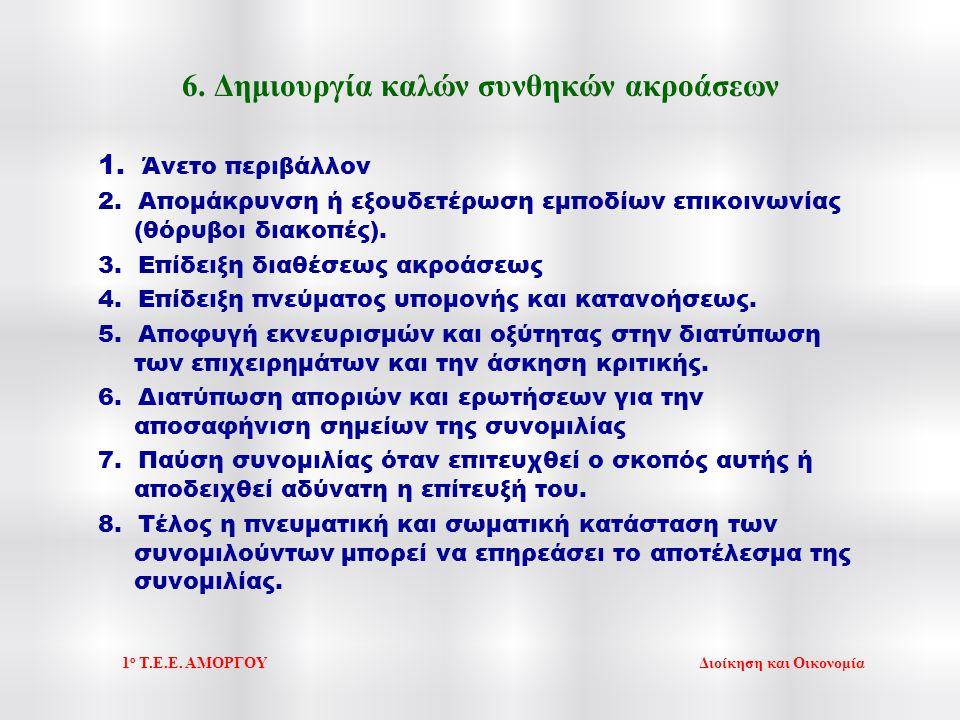 6. Δημιουργία καλών συνθηκών ακροάσεων