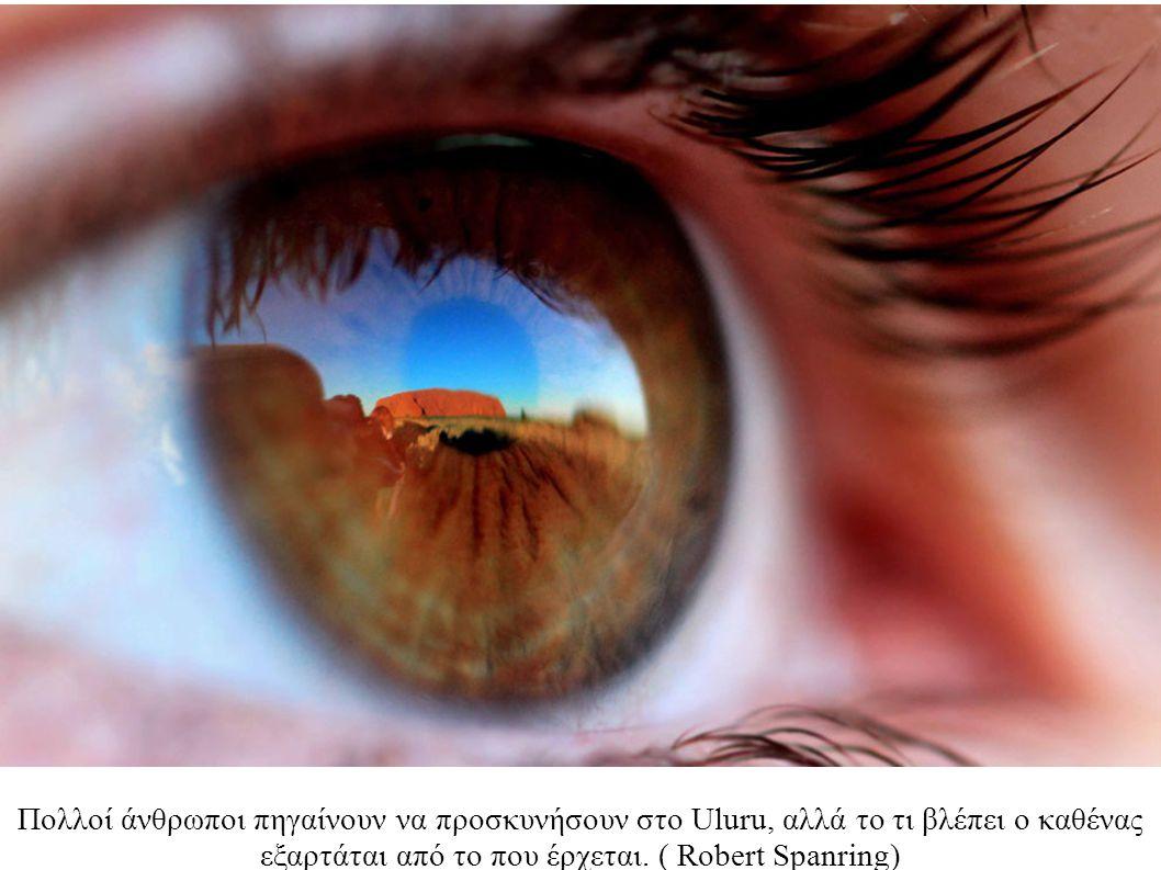 Πολλοί άνθρωποι πηγαίνουν να προσκυνήσουν στο Uluru, αλλά το τι βλέπει ο καθένας εξαρτάται από το που έρχεται.