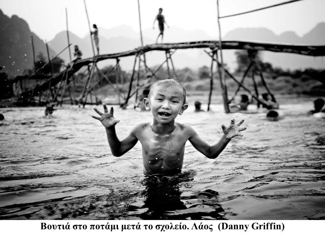 Βουτιά στο ποτάμι μετά το σχολείο. Λάος (Danny Griffin)