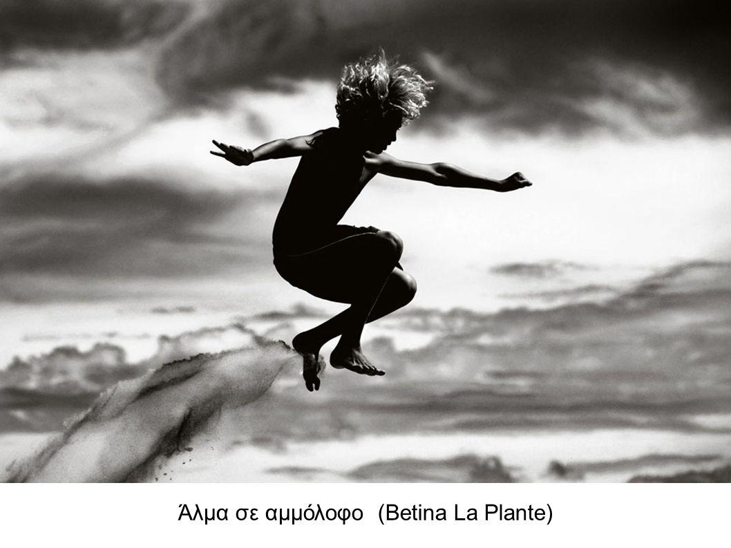 Άλμα σε αμμόλοφο (Betina La Plante)