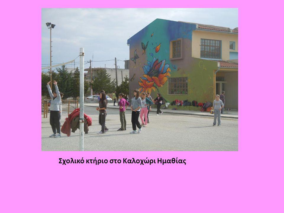 Σχολικό κτήριο στο Καλοχώρι Ημαθίας