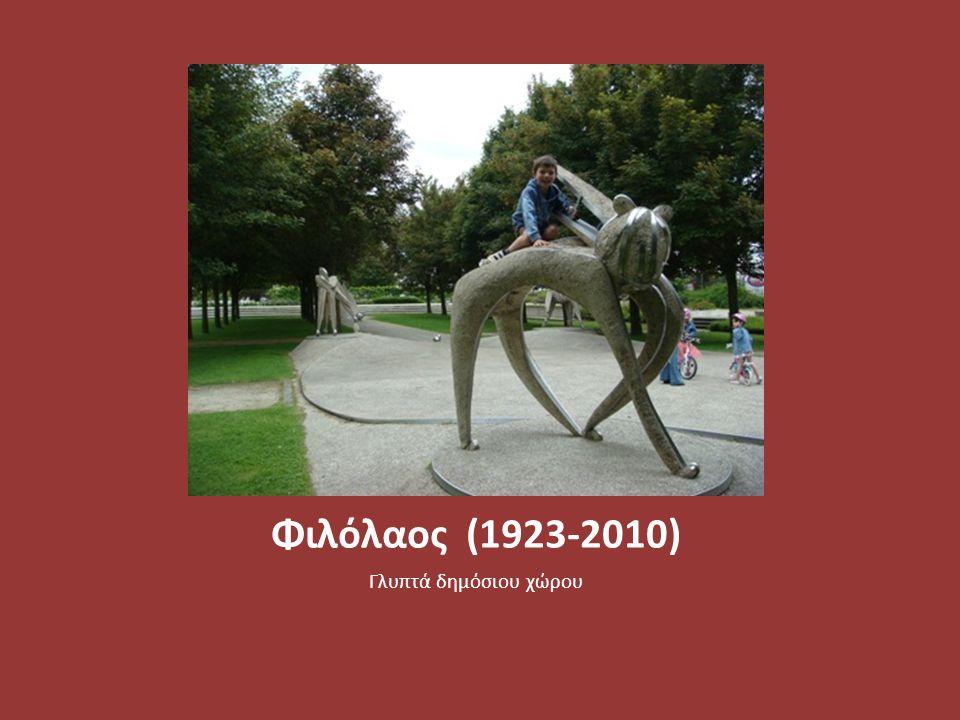 Φιλόλαος (1923-2010) Γλυπτά δημόσιου χώρου