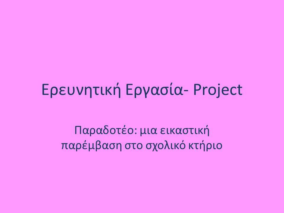 Ερευνητική Εργασία- Project