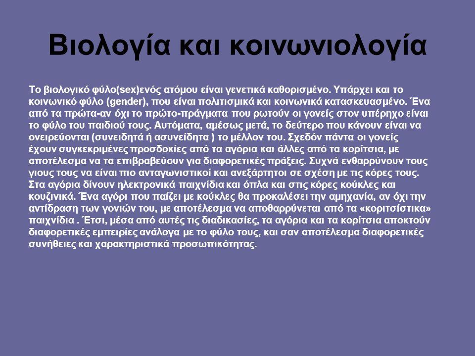 Βιολογία και κοινωνιολογία
