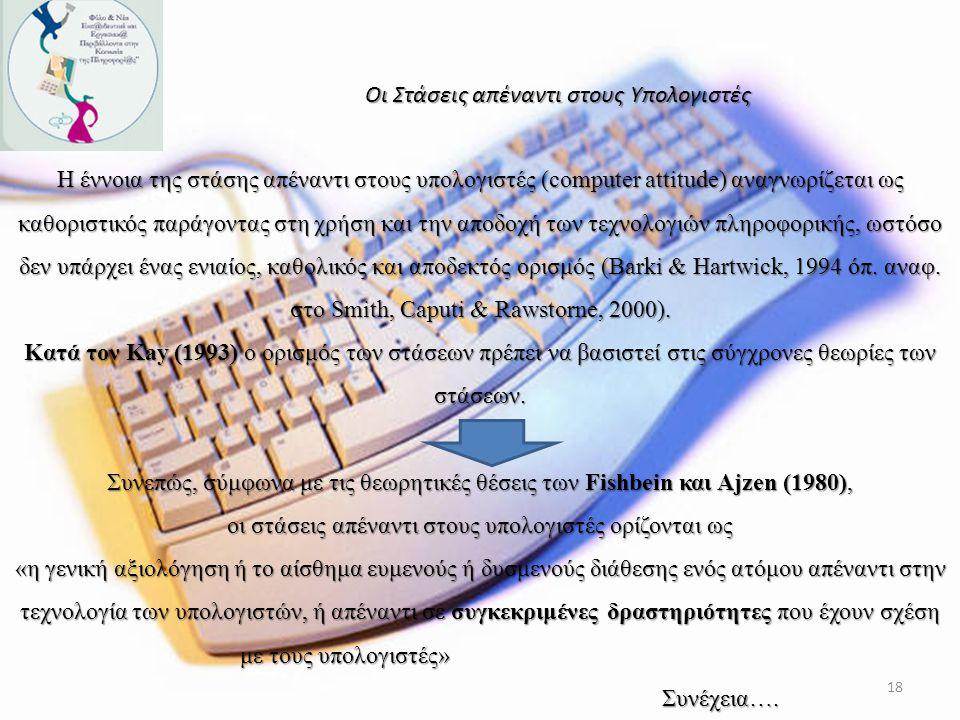 Οι Στάσεις απέναντι στους Υπολογιστές