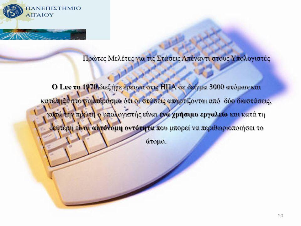 Πρώτες Μελέτες για τις Στάσεις Απέναντι στους Υπολογιστές
