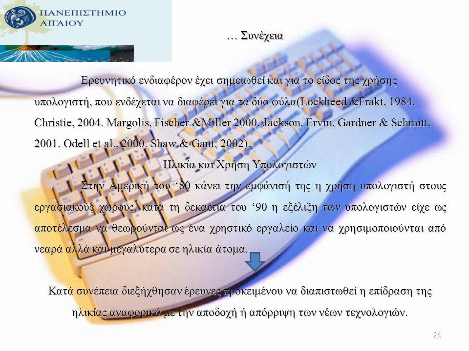 Ηλικία και Χρήση Υπολογιστών