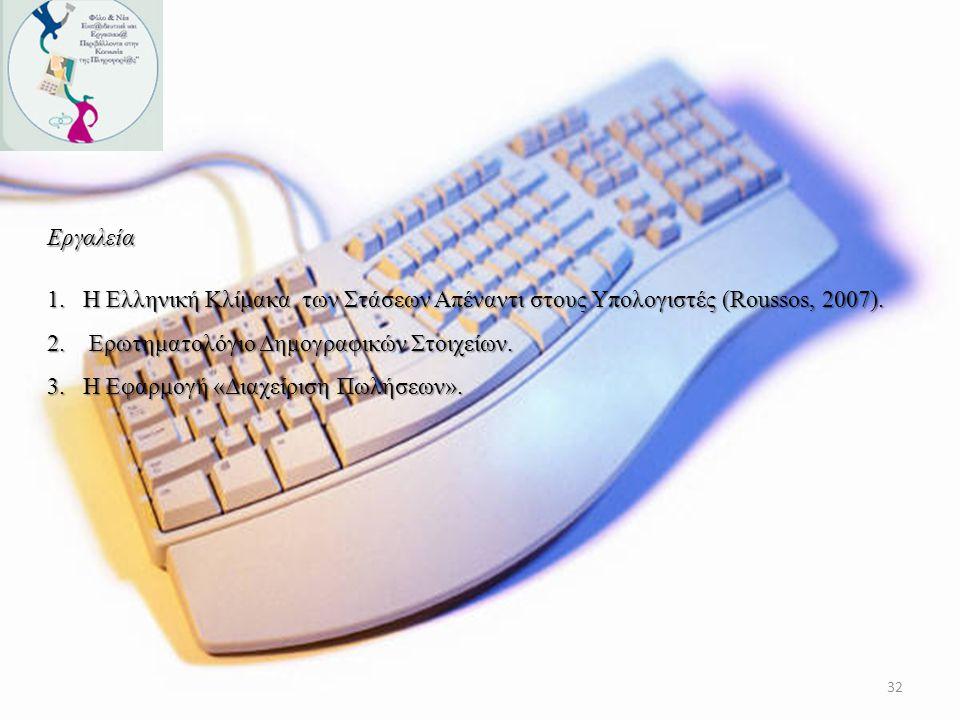Εργαλεία Η Ελληνική Κλίμακα των Στάσεων Απέναντι στους Υπολογιστές (Roussos, 2007). Ερωτηματολόγιο Δημογραφικών Στοιχείων.