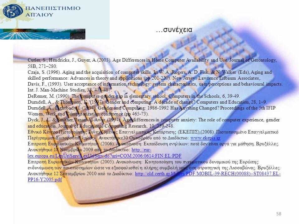 …συνέχεια Cutler, S., Hendricks, J., Guyer, A.(2003). Age Differences in Home Computer Availability and Use. Journal of Gerontology, 58B, 271–280.