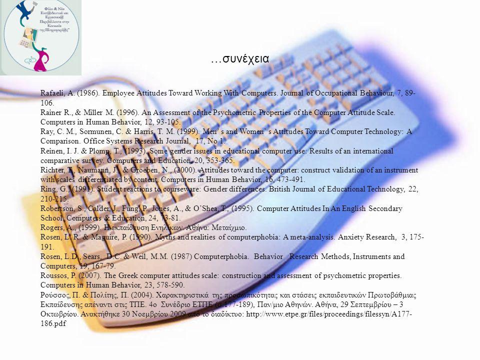 …συνέχεια Rafaeli, A. (1986). Employee Attitudes Toward Working With Computers. Journal of Occupational Behaviour, 7, 89-106.