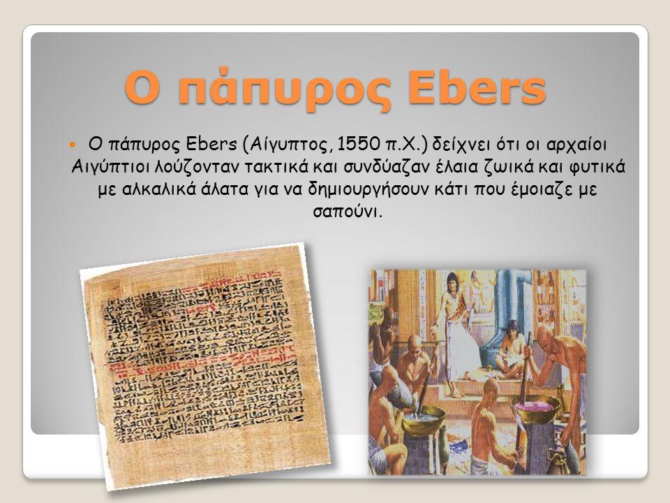 Ο πάπυρος Ebers
