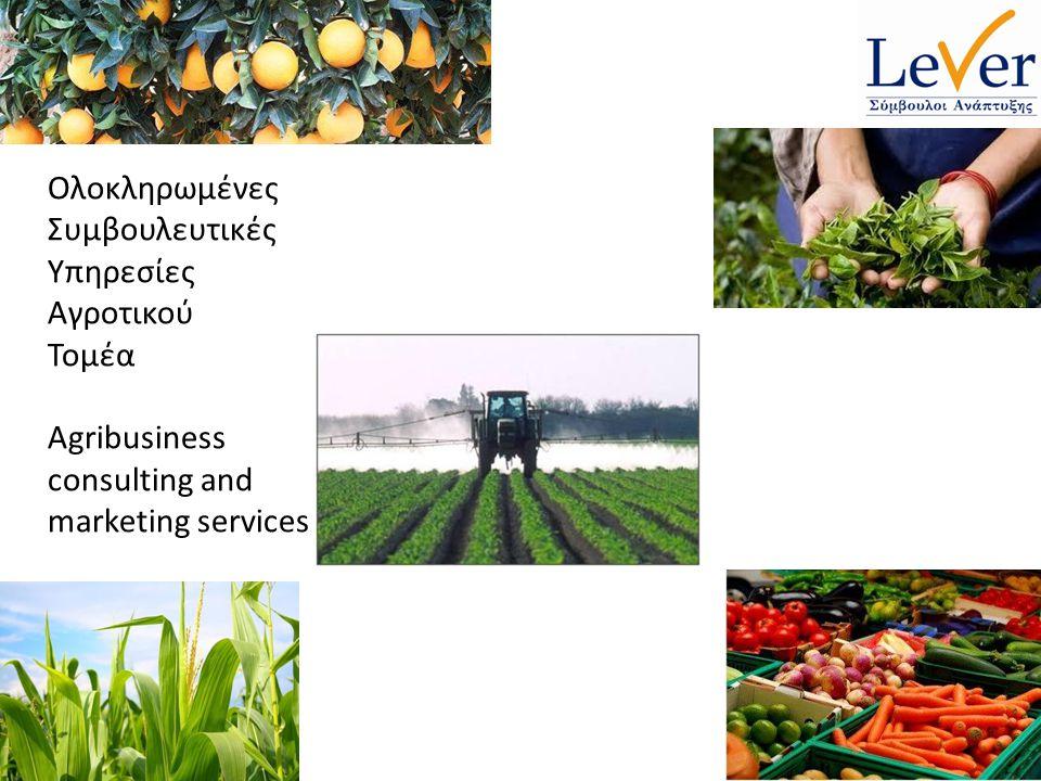 Ολοκληρωμένες Συμβουλευτικές Υπηρεσίες Αγροτικού Τομέα Agribusiness consulting and marketing services