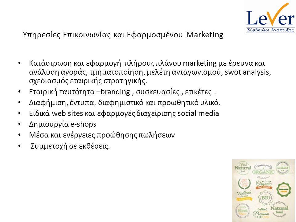 Υπηρεσίες Επικοινωνίας και Εφαρμοσμένου Marketing