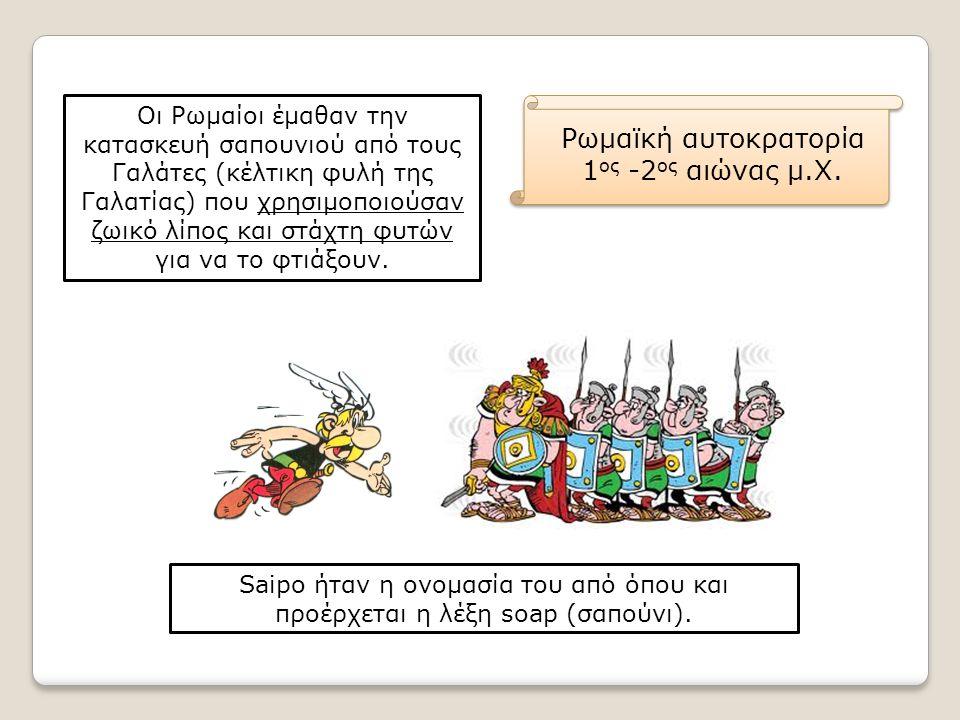 Ρωμαϊκή αυτοκρατορία 1ος -2ος αιώνας μ.Χ.