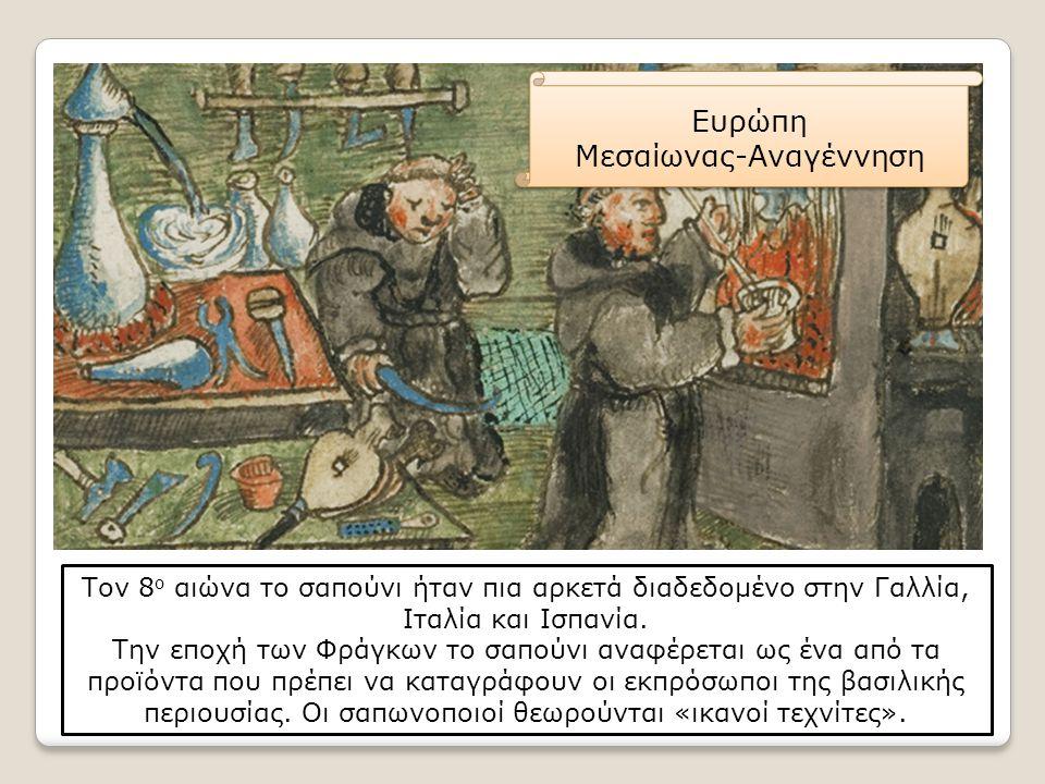Μεσαίωνας-Αναγέννηση