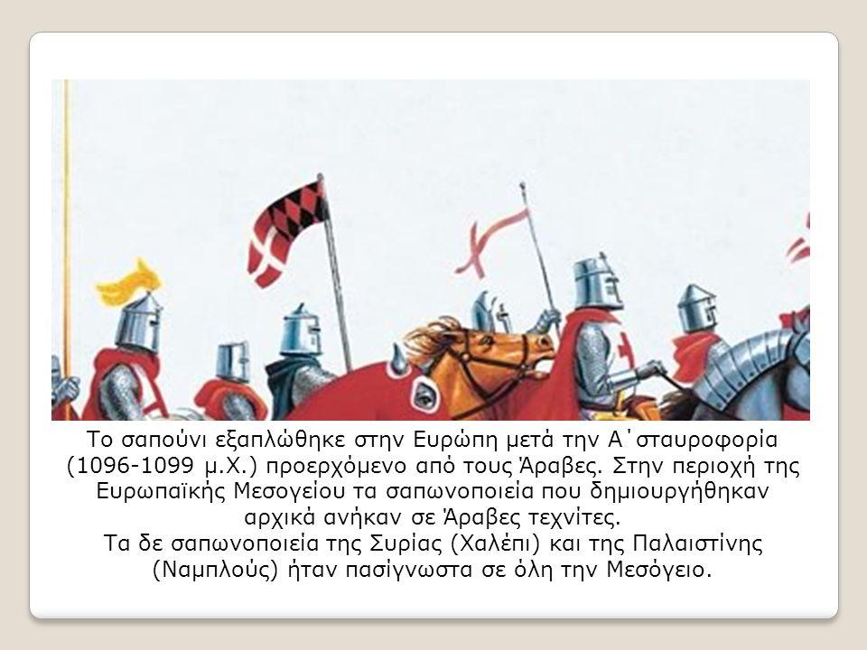 Το σαπούνι εξαπλώθηκε στην Ευρώπη μετά την Α΄σταυροφορία (1096-1099 μ