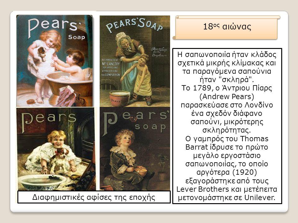 Διαφημιστικές αφίσες της εποχής