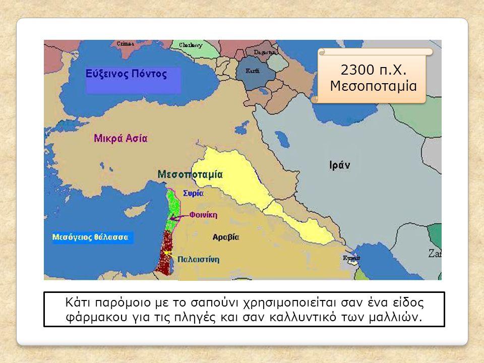 2300 π.Χ. Μεσοποταμία.