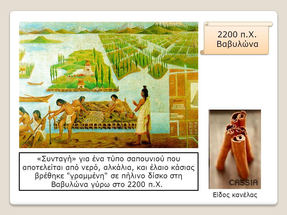 2200 π.Χ. Βαβυλώνα.