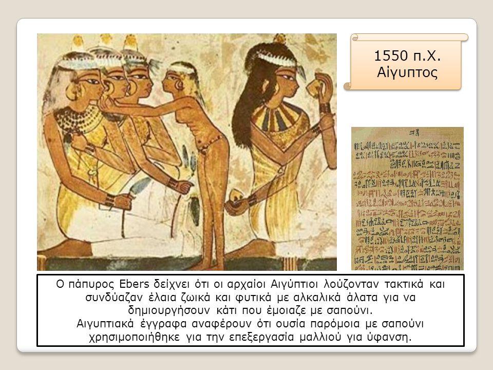 1550 π.Χ. Αίγυπτος.