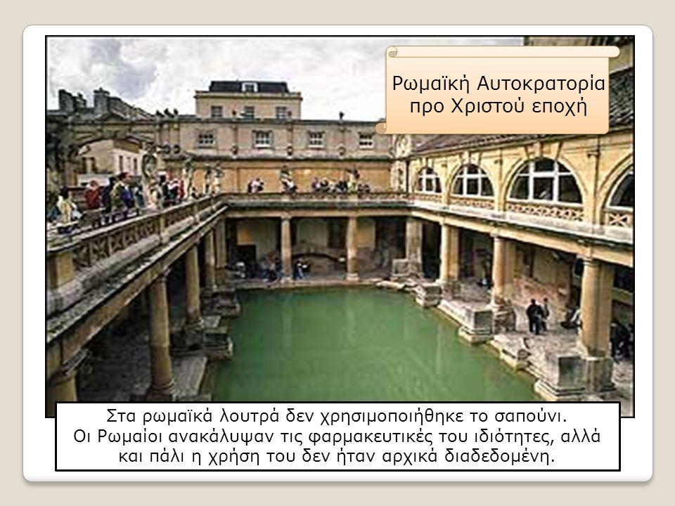 Στα ρωμαϊκά λουτρά δεν χρησιμοποιήθηκε το σαπούνι.