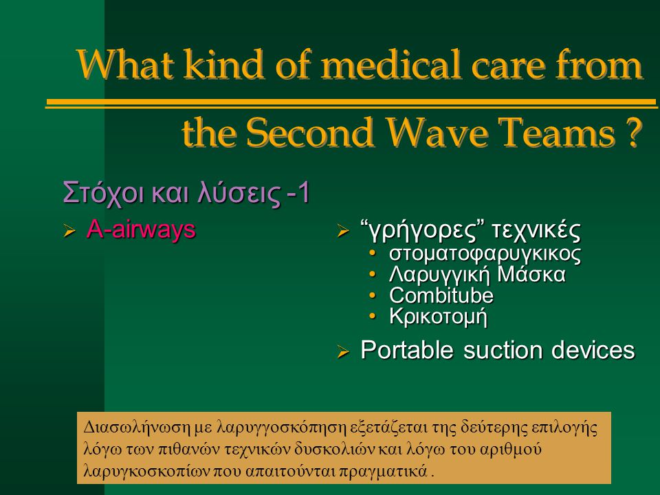 What kind of medical care from the Second Wave Teams