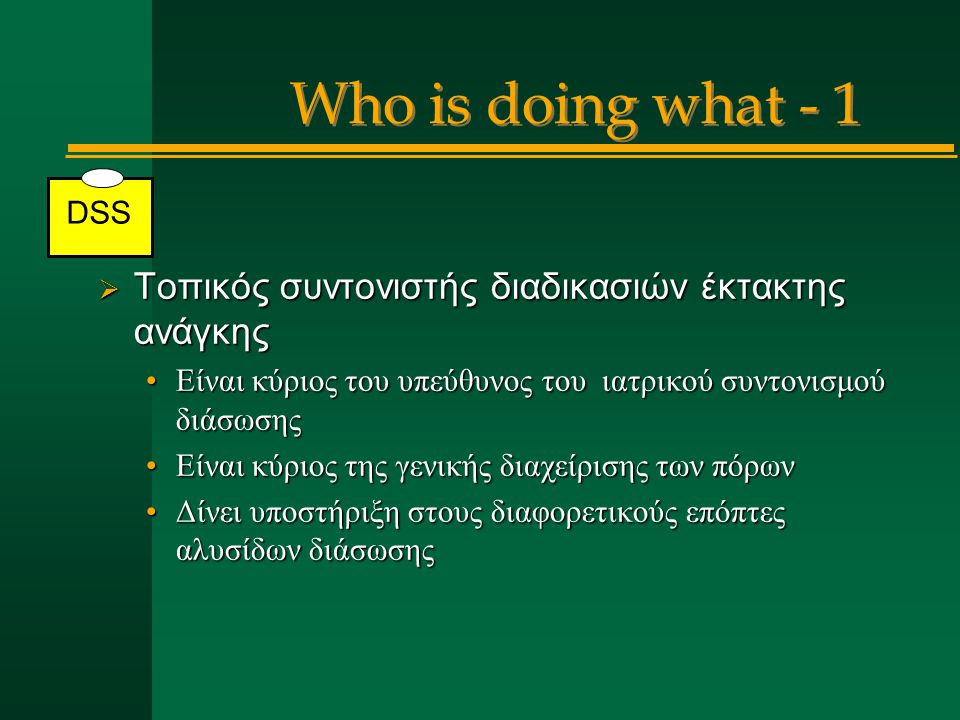 Who is doing what - 1 Τοπικός συντονιστής διαδικασιών έκτακτης ανάγκης