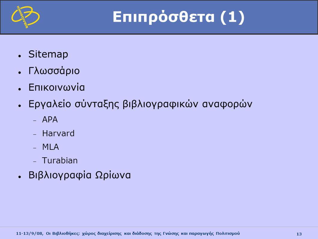 Επιπρόσθετα (1) Sitemap Γλωσσάριο Επικοινωνία