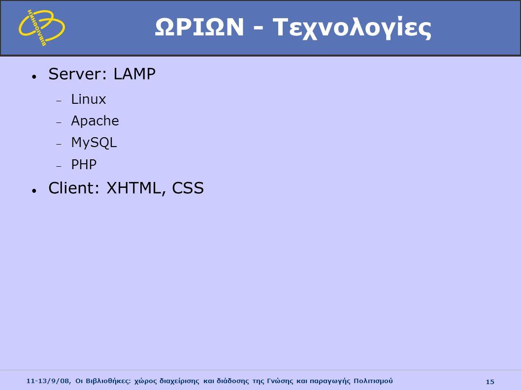 ΩΡΙΩΝ - Τεχνολογίες Server: LAMP Client: XHTML, CSS Linux Apache MySQL