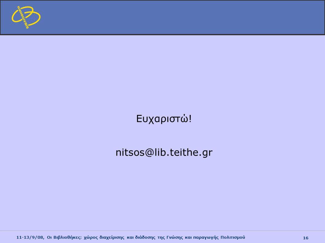 Ευχαριστώ! nitsos@lib.teithe.gr