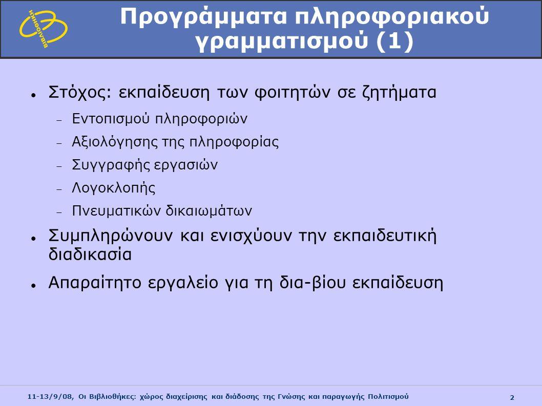 Προγράμματα πληροφοριακού γραμματισμού (1)