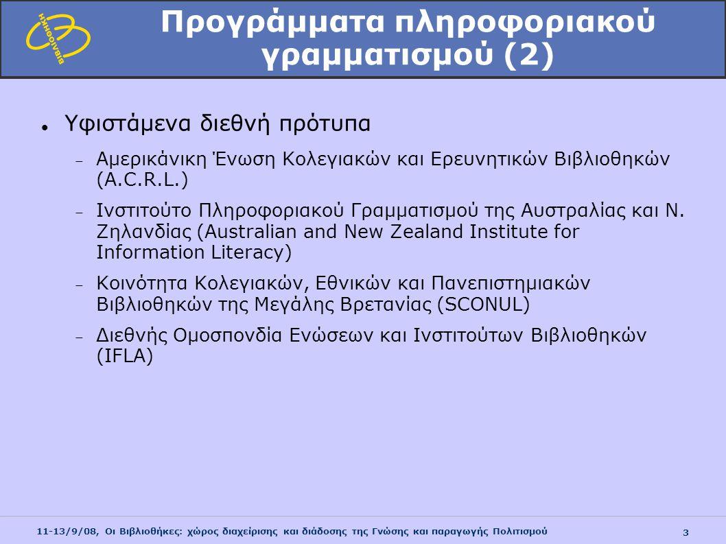 Προγράμματα πληροφοριακού γραμματισμού (2)