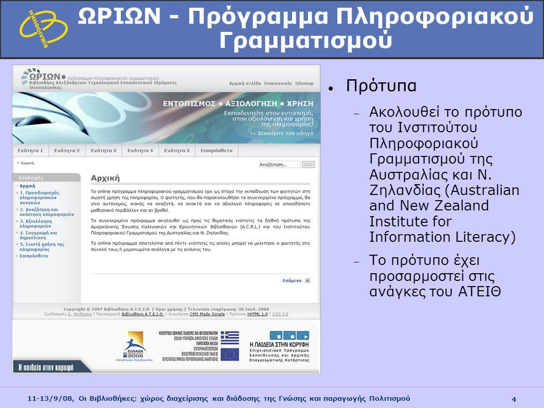 ΩΡΙΩΝ - Πρόγραμμα Πληροφοριακού Γραμματισμού