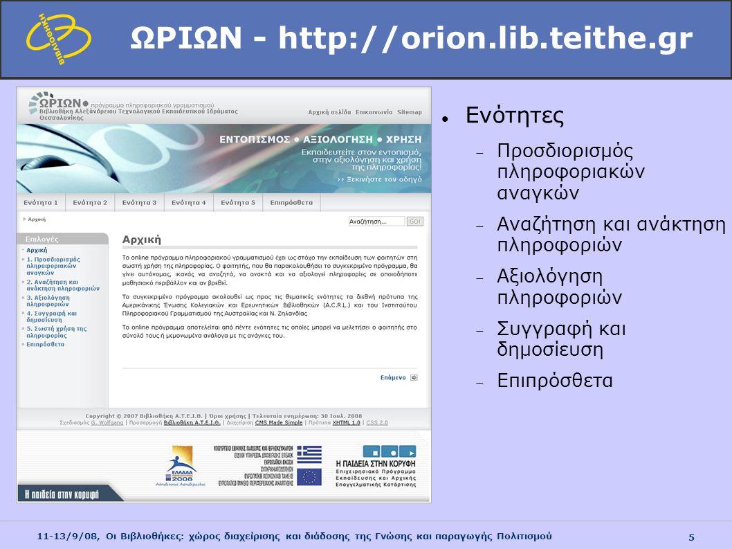 ΩΡΙΩΝ - http://orion.lib.teithe.gr
